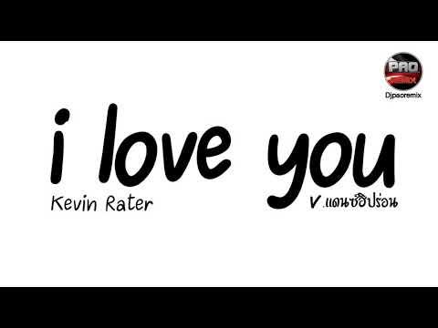 #หลายคนตามหาในTikTok ( i love you ) kevin rate V.แดนซ์ฮิปร่อน Pao Remix