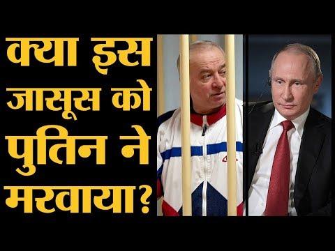 डबल एजेंट Sergei Skripal को जहर दिए जाने पर ब्रिटेन-रूस में जबर्दस्त टेंशन क्यों है? | Putin