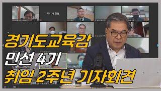 ㅣ 경기도교육청TV 경기도교육감 민선4기 취임2주년 기자회견