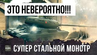 эТО НЕРЕАЛЬНО! СУПЕР СТАЛЬНОЙ МОНСТР СТ-1 НАГИБАЕТ В WORLD OF TANKS!!!