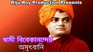 Swami Vivekanander Amritbani | স্বামী বিবেকানন্দের অমৃতবাণী | Bengali Devotional Story | Riju Roy