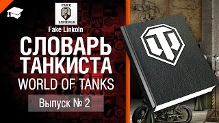 Словарь танкиста WoT Выпуск №2 - от Fake Linkoln [World of Tanks]