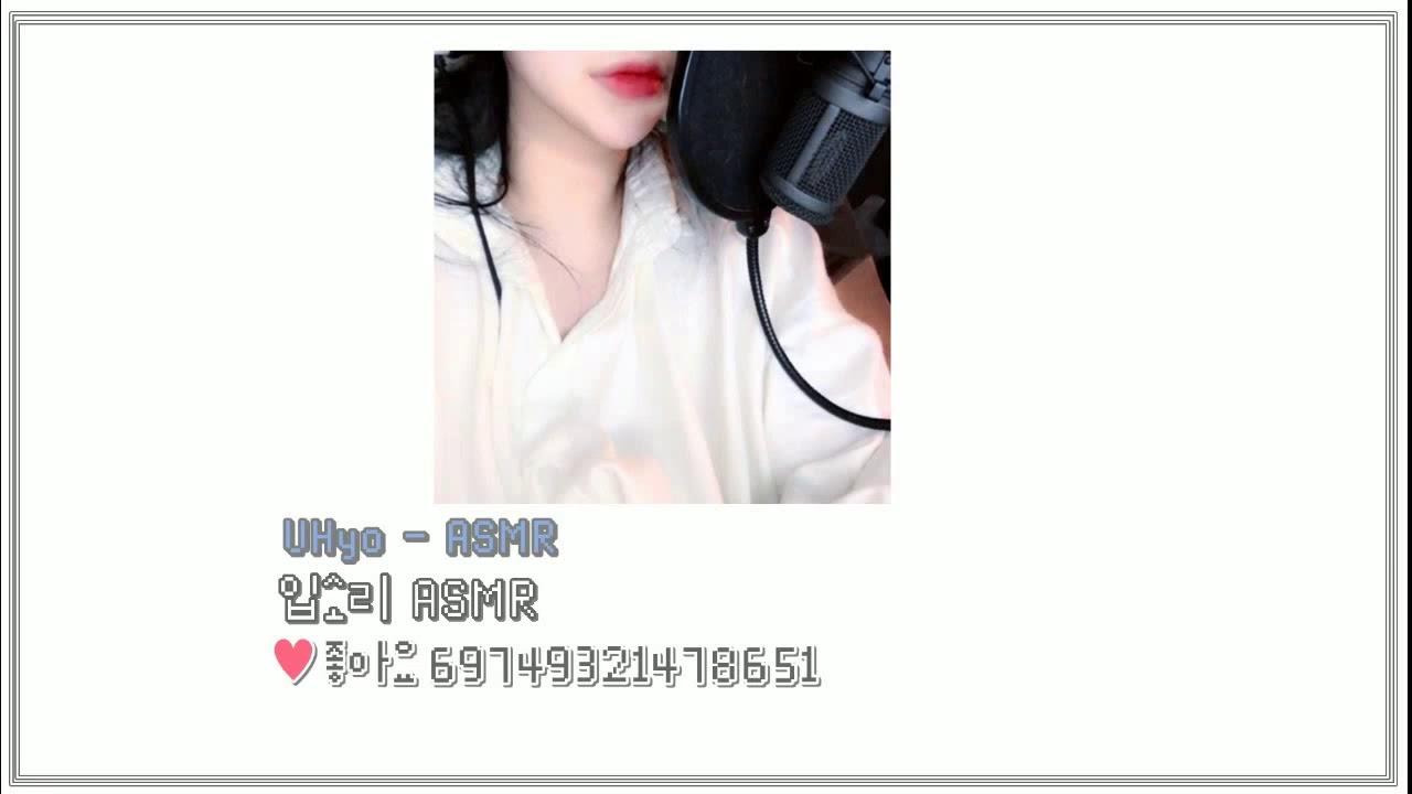 [우효] 입소리 ASMR / 여자친구 ASMR / 19 ASMR / 남성향 ASMR #1