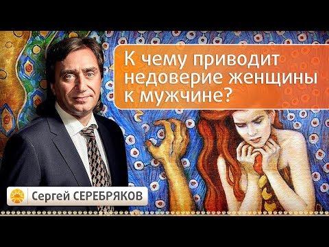 К чему приводит недоверие женщины к мужчине Эвент Сергея Серебрякова
