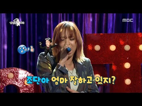 [RADIO STAR] 라디오스타 -  Yoon Mi-rae  sung 'Black Happiness'20180418