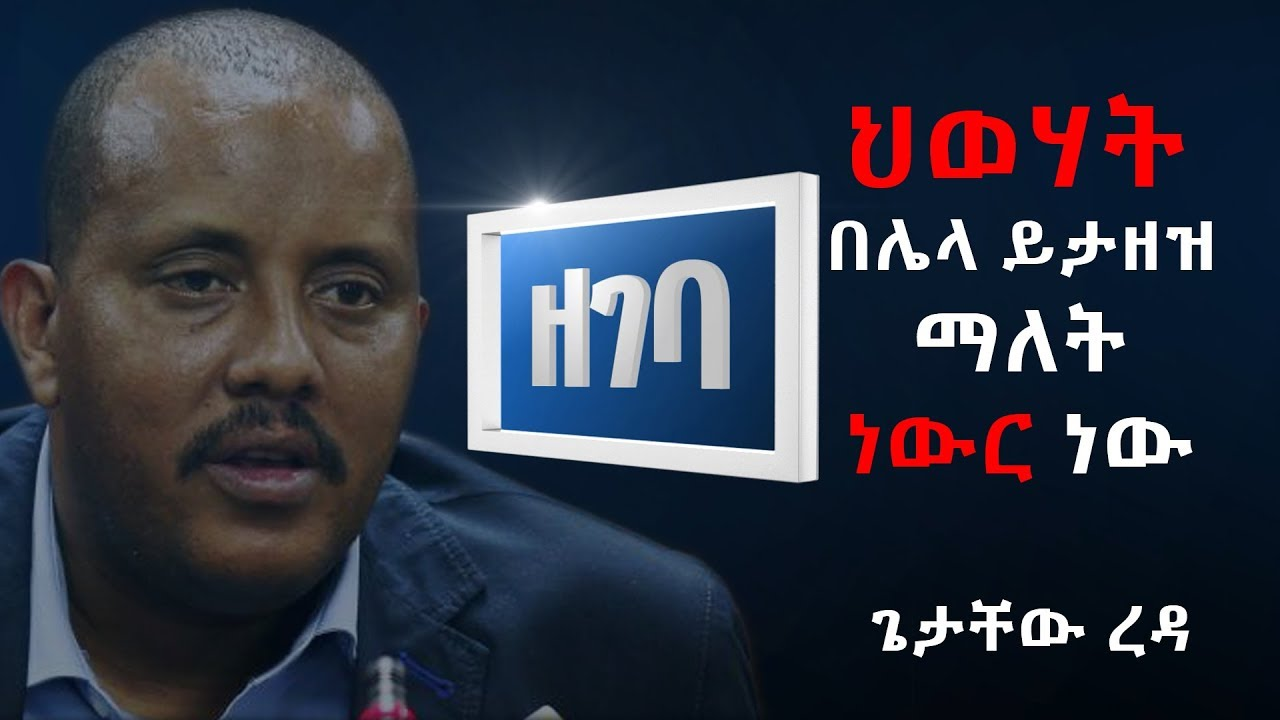 Ato Getachew Asefa About TPLF