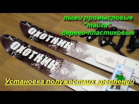 """Установка полужестких креплений на лыжи промысловые """"Тайга"""" от ПК """"Маяк"""""""