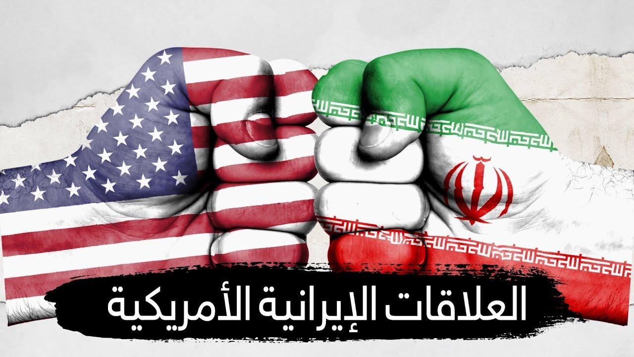 الصراع الامريكي الايراني والملف النووي الايراني