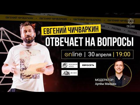 Прямой эфир с Евгением Чичваркиным | PRIZMA Online