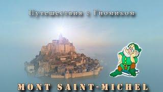 Мон Сен Мишель (Нормандия, Франция). Путешествия с Гномиком.