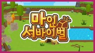 [황애쉬] 국산 모바일 1인 개발 인디게임(갓겜 입니다!) 마인 서바이벌 Mine Survival