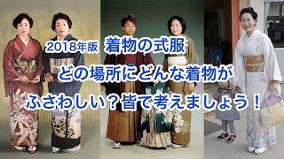 7月7日(土)21:00からのインターネット生放送は、【着物の式服 どの場...