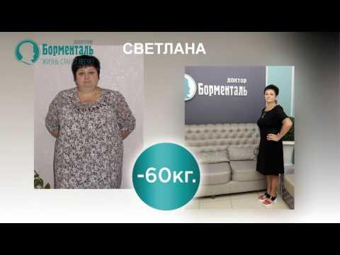 Клиника доктора борменталь похудение