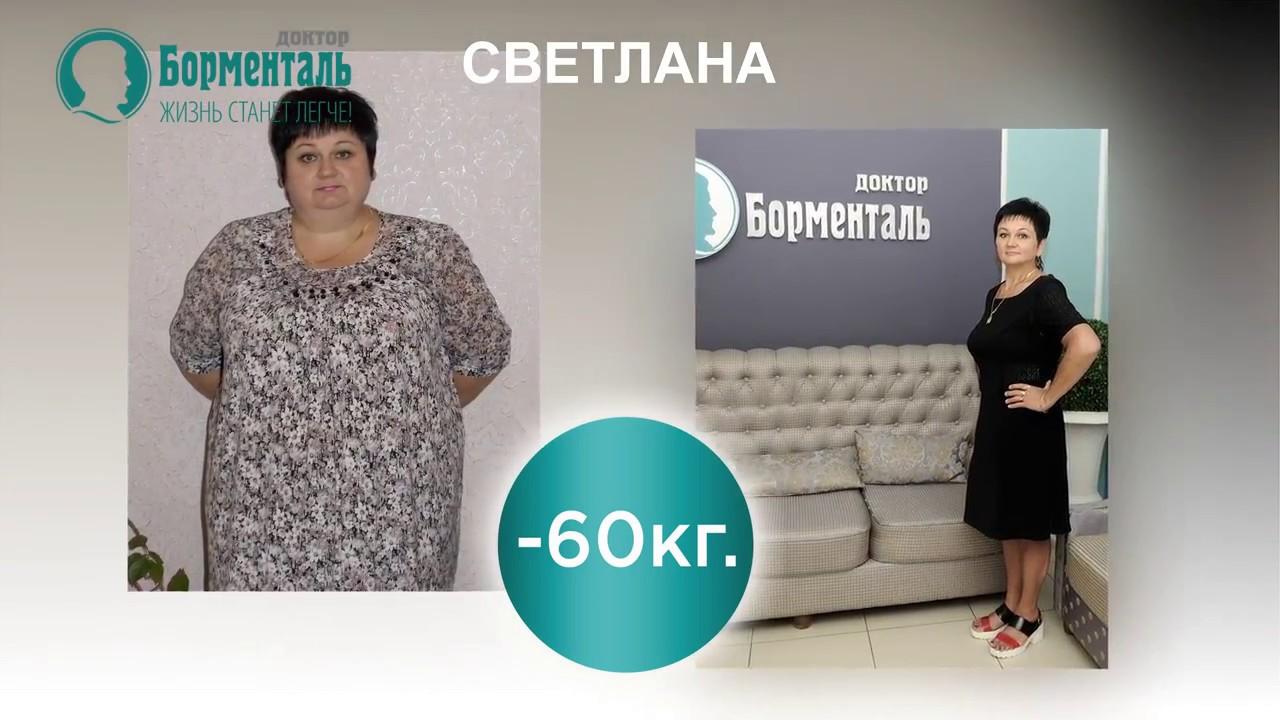 стоимость похудения в доктор борменталь