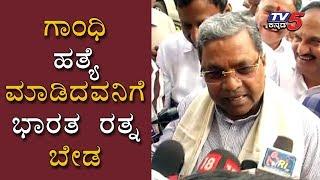 ಸಿದ್ದರಾಮಯ್ಯ ಬಿಜೆಪಿ ನಾಯಕರಿಗೆ ಟಾಂಗ್ | Siddaramaiah | Bharat Ratna | Mysore | TV5 Kannada