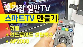 일반TV를 안드로이드TV 만들기 ㅣ 카멜 안드로이드 셋…