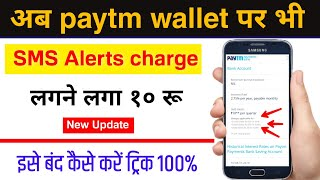 How to disable paytm sms alert…