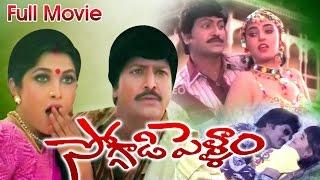 Soggadi Pellam Full Length Telugu Movie || Mohan Babu || Ganesh Videos - DVD Rip..