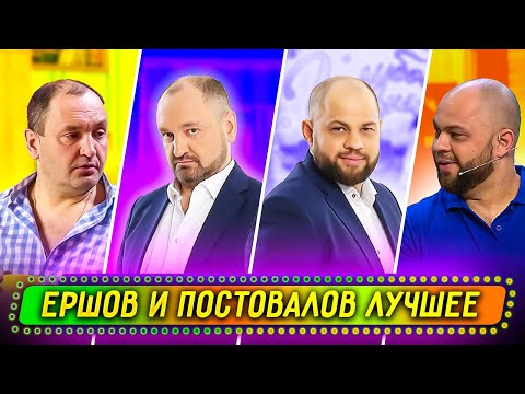 Сборник Лучших Номеров Ершова и Постовалова - Уральские Пельмени