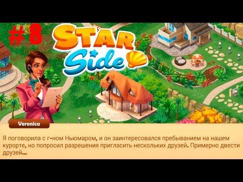 Starside Курорт Знаменитостей #8 К нам едет Большая Компания? (уровни 59-66)