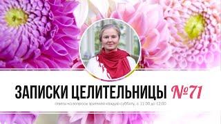 Записки Целительницы 71 Климакс
