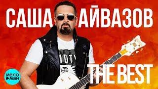 Саша Айвазов - Лучшие песни 2018