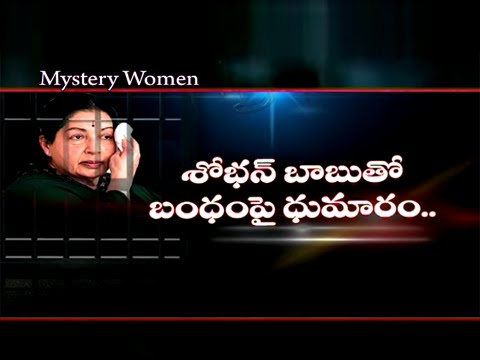 Politician Jayalalitha Biography - Mystery Women - Part 1 / 3