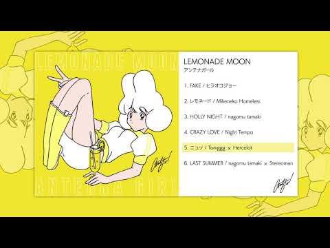 アンテナガール 「LEMONADE MOON」