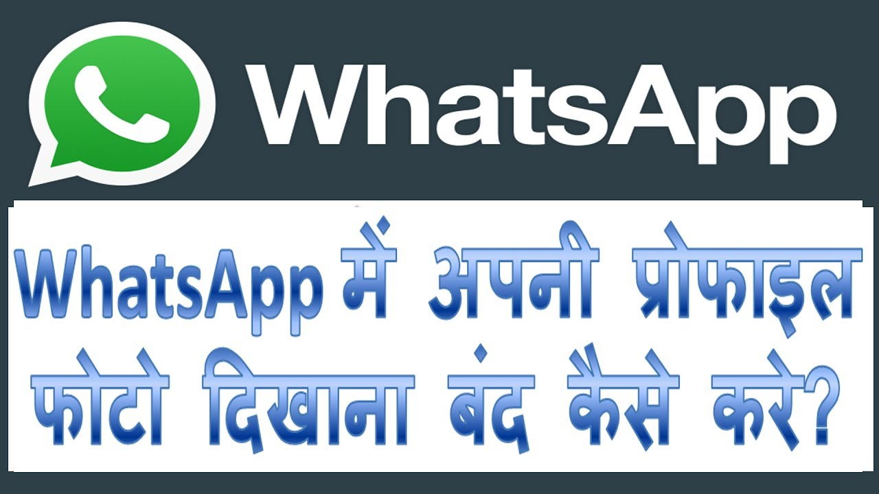 How to stop showing profile picture on whatsapp in Hindi | Whatsapp dp  dikhana band kaise kare