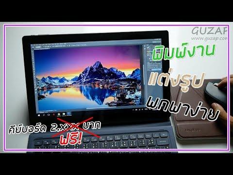 รีวิว Tablet 2 In 1เป็น Tablet และ PC ในตัวเดียว! ป๊าดติโถ๊ะ!  ALLDOCUBE KNote
