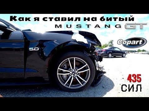Как я покупал битый Mustang GT на аукционе Копарт/Copart