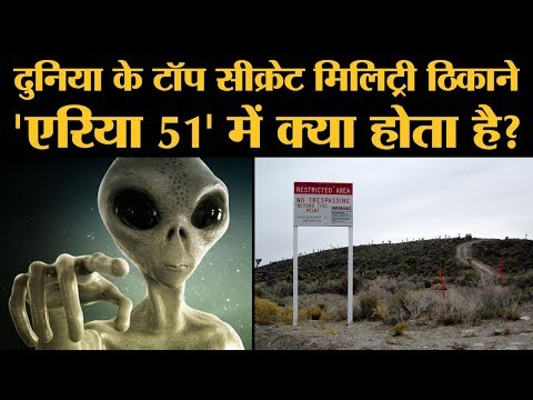 America के Area-51