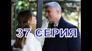 СТАМБУЛЬСКАЯ НЕВЕСТА 37 серия русские СУБТИТРЫ
