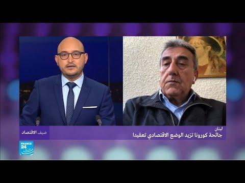 لبنان: جائحة كورونا تزيد الوضع الاقتصادي تعقيدا  - 11:00-2021 / 1 / 26