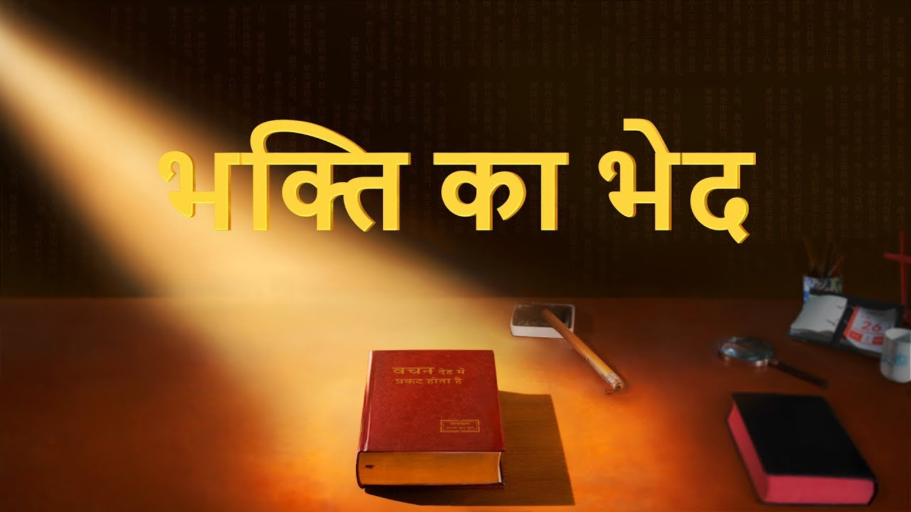 Hindi Gospel Movie Trailer | भक्ति का भेद