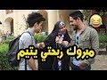 ابو البلاوي | مقلب اليتيم | يوميات واحد عراقي