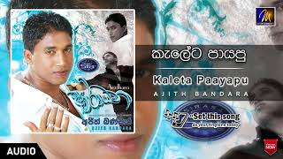 Kaleta Paayapu | Ajith Bandara | Official Music Audio | MEntertainments Thumbnail