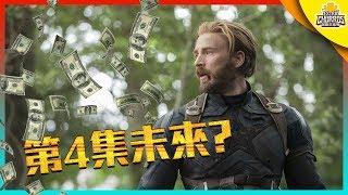 《復仇者聯盟3:無限之戰》導演親自解答第4集疑問! │影視SHOW