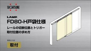 FD80-H 戸袋仕様 <取付>レールの切断位置とトリガー取付位置の求め方 [スガツネ工業]