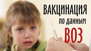 видео Чем опасна прививка от гриппа: польза и вред вакцины ребенку и взрослым