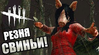 Dead by Daylight  РЕЗНЯ СВИНЬИ
