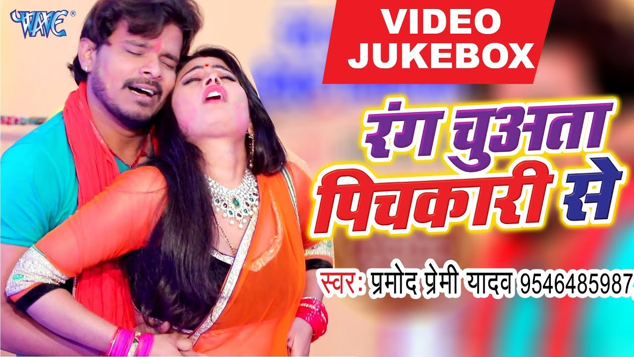 Rang Chuwata Pichkari Se - VIDEO JUKEBOX - Pramod Premi Yadav - Bhojpuri  Holi Songs 2018 New