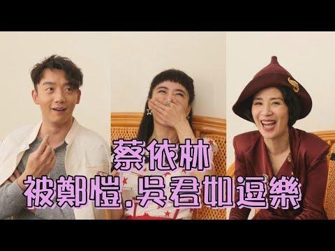 """【精彩花絮】""""腦公""""MV向港片致敬 蔡依林邀鄭愷.吳君如合作"""
