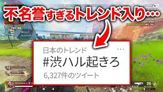 【悲報】寝坊した結果 #渋ハル起きろ が日本のトレンド入りしてしまう事態に…【エーペックスレジェンズ】