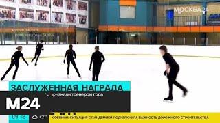 Этери Тутберидзе признали тренером года Москва 24