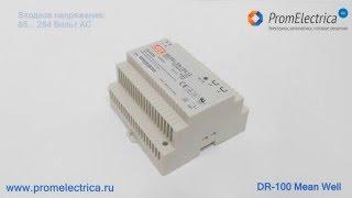 DR-100-24 Импульсный блок питания на ДИН рейку, 100 Ватт, 24 Вольт, 4 Ампер, Mean Well(, 2016-03-02T17:22:59.000Z)