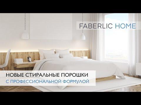 Стиральные порошки и кондиционеры Faberlic Home: важные детали