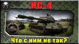 ИС-4 - Что с ним не так (Внезапный Колобанов) ~ World of Tanks ~
