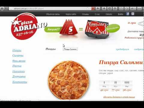 Скидка 15% на все меню «Adriano Pizza»!