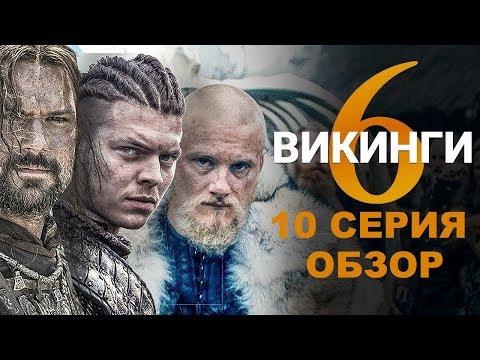 Викинги 10 серия 6 сезона. Обзор